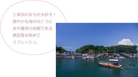 三津浜のまちが大好き!穏やかな海の向こうに夫や義母の故郷である興居島を眺めてリフレッシュ。