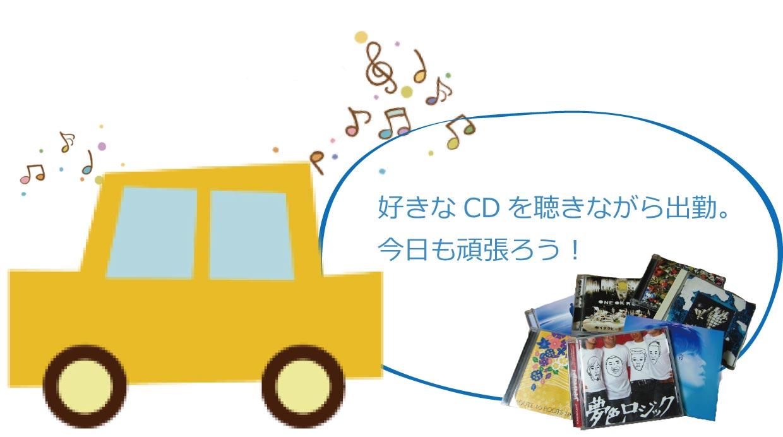好きなCDを聴きながら出勤。今日も頑張ろう!