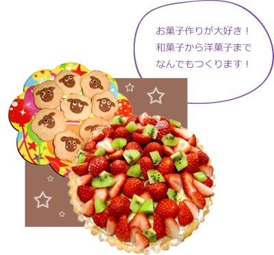 お菓子作りが大好き!