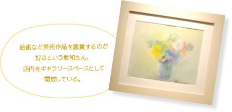 絵画など美術作品を鑑賞するのが好きという坂和さん。店内をギャラリースペースとして開放している。