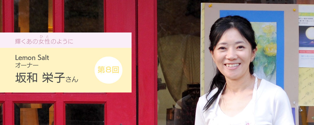 Lemon Salt(レモンソルト) オーナー 坂和栄子さん
