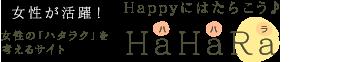 Happyにはたらこう♪ HaHaRa(ハハラ)