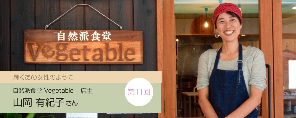自然派食堂 Vegetable 店主 山岡 有紀子さん
