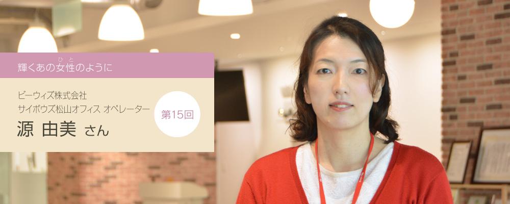 INTEGRAL YOGA STUDIO ビーウィズ株式会社 サイボウズ松山オフィス オペレーター 源 由美さん