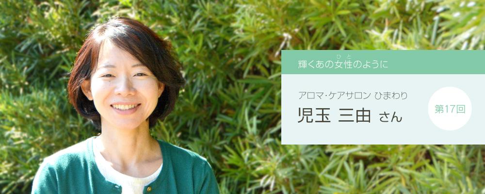 アロマ・ケアサロン ひまわり 児玉 三由さん